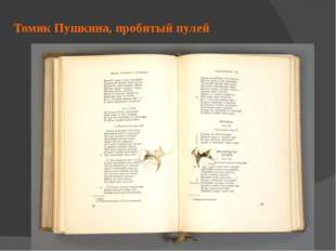 Томик Пушкина, пробитый пулей
