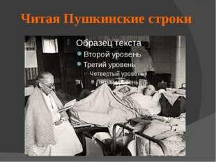Читая Пушкинские строки