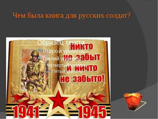 Чем была книга для русских солдат?