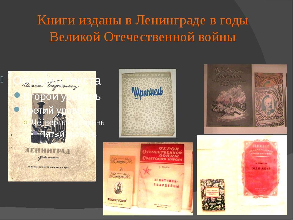 Книги изданы в Ленинграде в годы Великой Отечественной войны