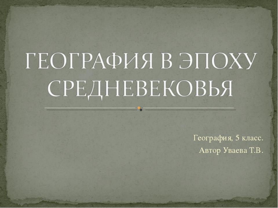 География, 5 класс. Автор Уваева Т.В.