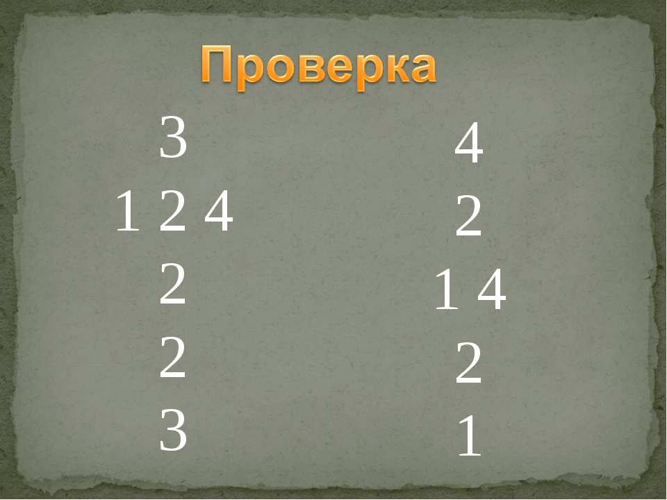 3 1 2 4 2 2 3 4 2 1 4 2 1
