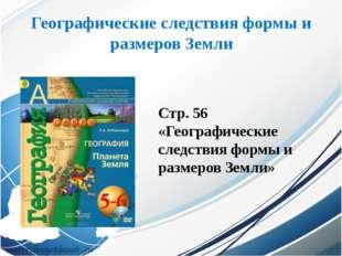 Географические следствия формы и размеров Земли Стр. 56 «Географические следс