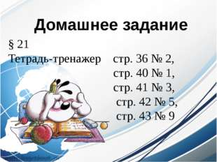 Домашнее задание § 21 Тетрадь-тренажер стр. 36 № 2, стр. 40 № 1, стр. 41 № 3,
