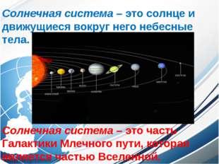 Солнечная система – это солнце и движущиеся вокруг него небесные тела. Солнеч