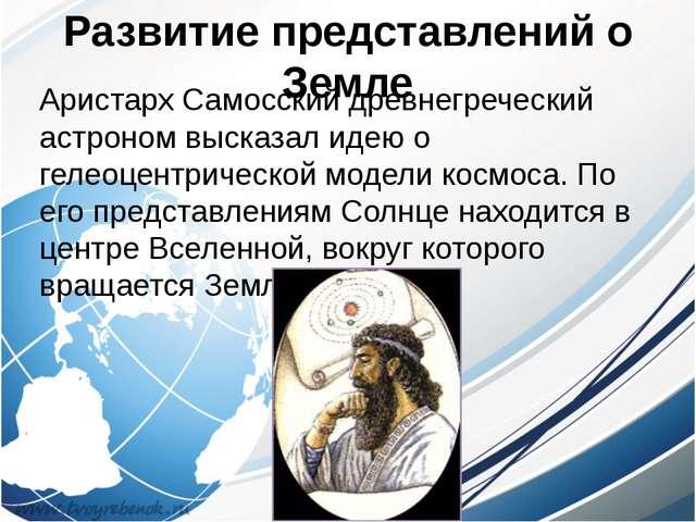 Развитие представлений о Земле Аристарх Самосский древнегреческий астроном вы...