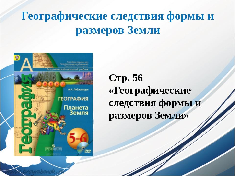Географические следствия формы и размеров Земли Стр. 56 «Географические следс...