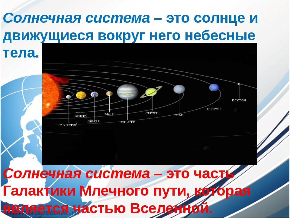 Солнечная система – это солнце и движущиеся вокруг него небесные тела. Солнеч...