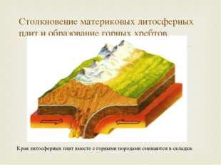 Столкновение материковых литосферных плит и образование горных хребтов Края л