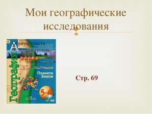 Мои географические исследования Стр. 69 