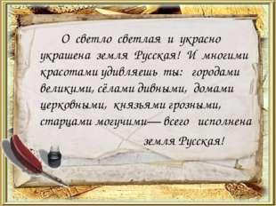 О светло светлая и украсно украшена земля Русская! И многими красотами удивл
