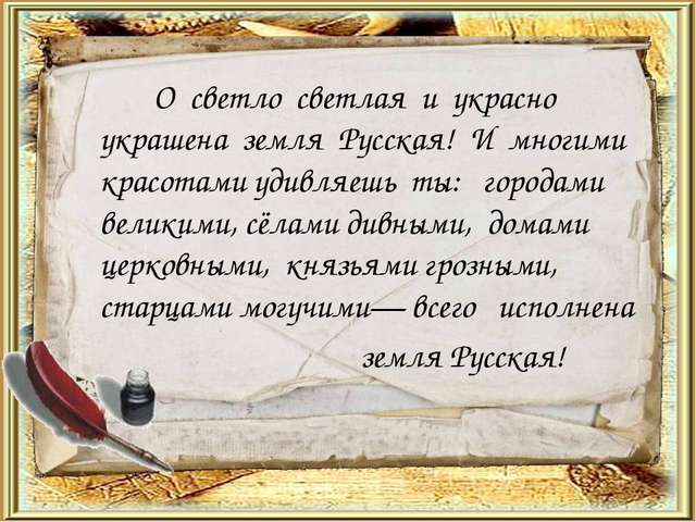 О светло светлая и украсно украшена земля Русская! И многими красотами удивл...