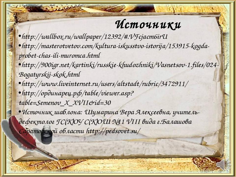 Источники http://wallbox.ru/wallpaper/12392/#.VFcjacm6irU http://masterotvet...