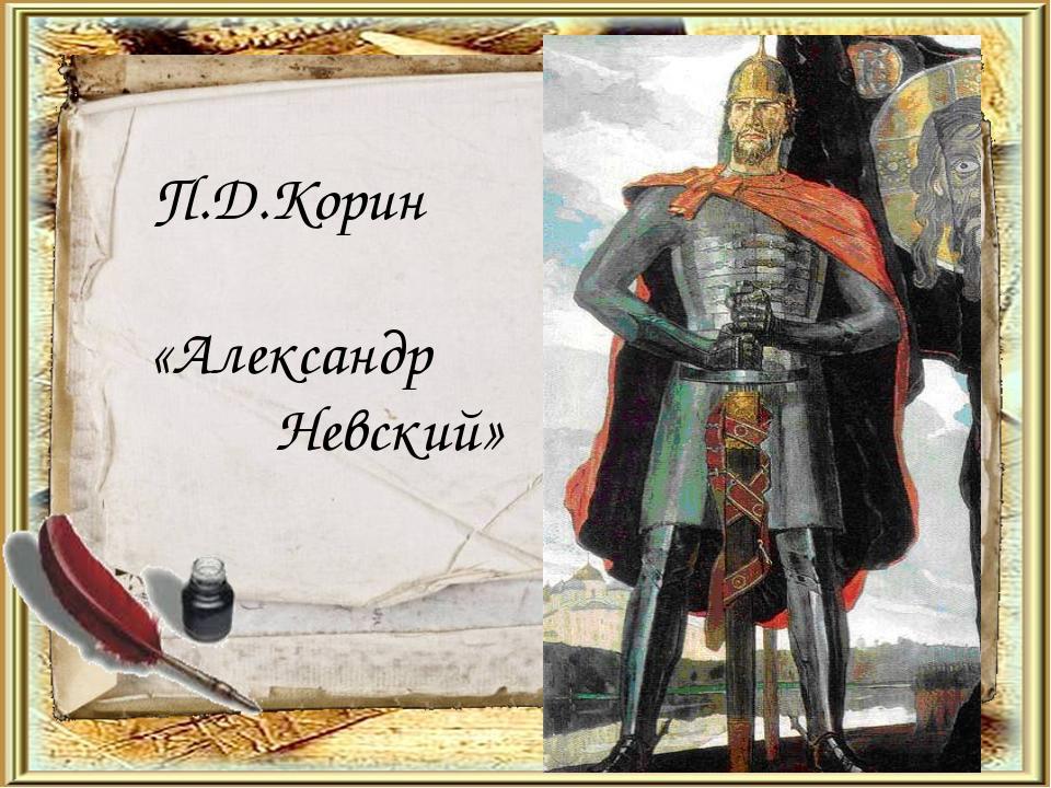 П.Д.Корин «Александр Невский»