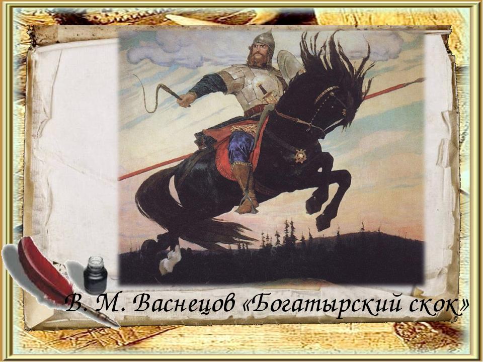 В. М. Васнецов «Богатырский скок»