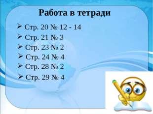 Работа в тетради Стр. 20 № 12 - 14 Стр. 21 № 3 Стр. 23 № 2 Стр. 24 № 4 Стр. 2