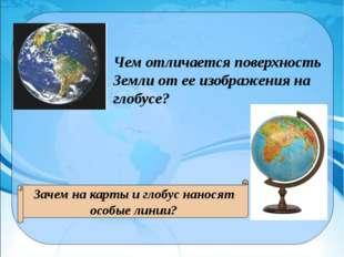 Чем отличается поверхность Земли от ее изображения на глобусе? Зачем на карты