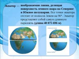 воображаемая линия, делящая поверхность земного шара на Северное и Южное полу