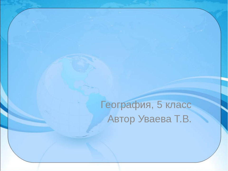География, 5 класс Автор Уваева Т.В.