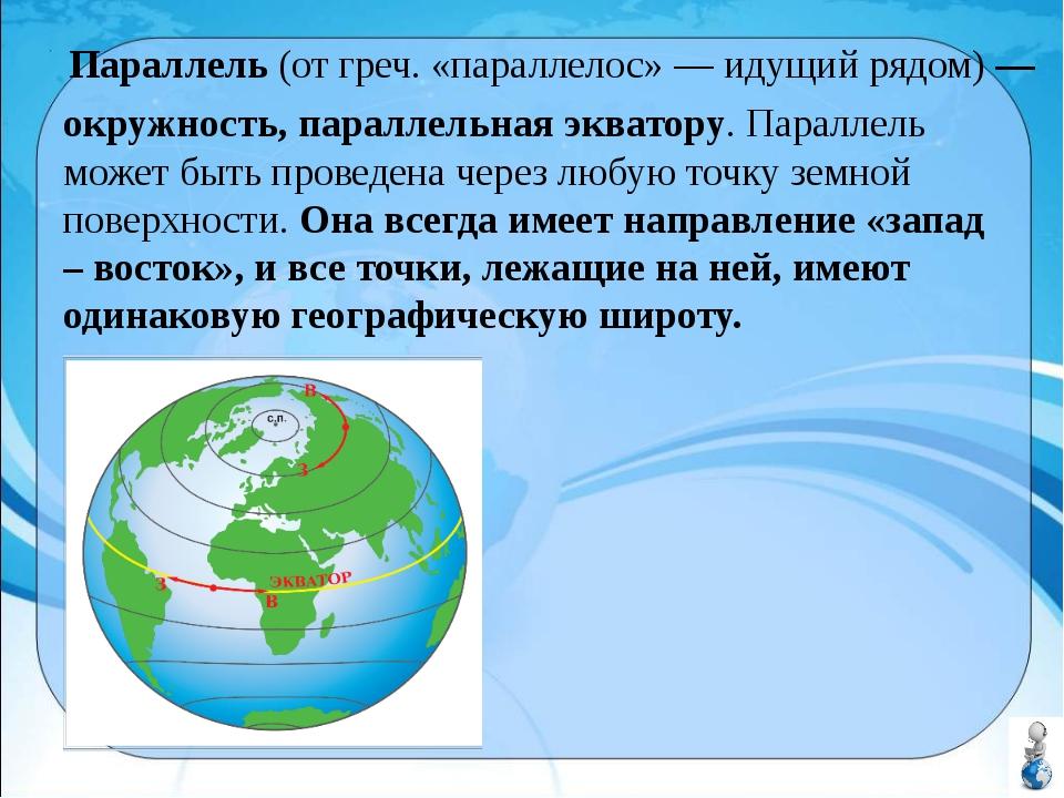 окружность, параллельная экватору. Параллель может быть проведена через любую...