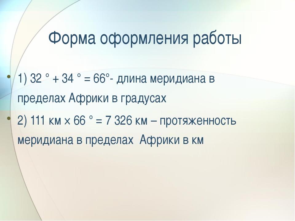 Форма оформления работы 1) 32 ° + 34 ° = 66°- длина меридиана в пределах Афри...