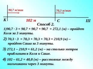 Способ 2. 90,7 · 3 = 90,7 + 90,7 + 90,7 = 272,1 (м) – пройдет Коля за 3 минут
