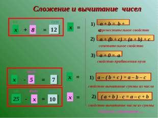 переместительное свойство сочетательное свойство свойство прибавления нуля Сл