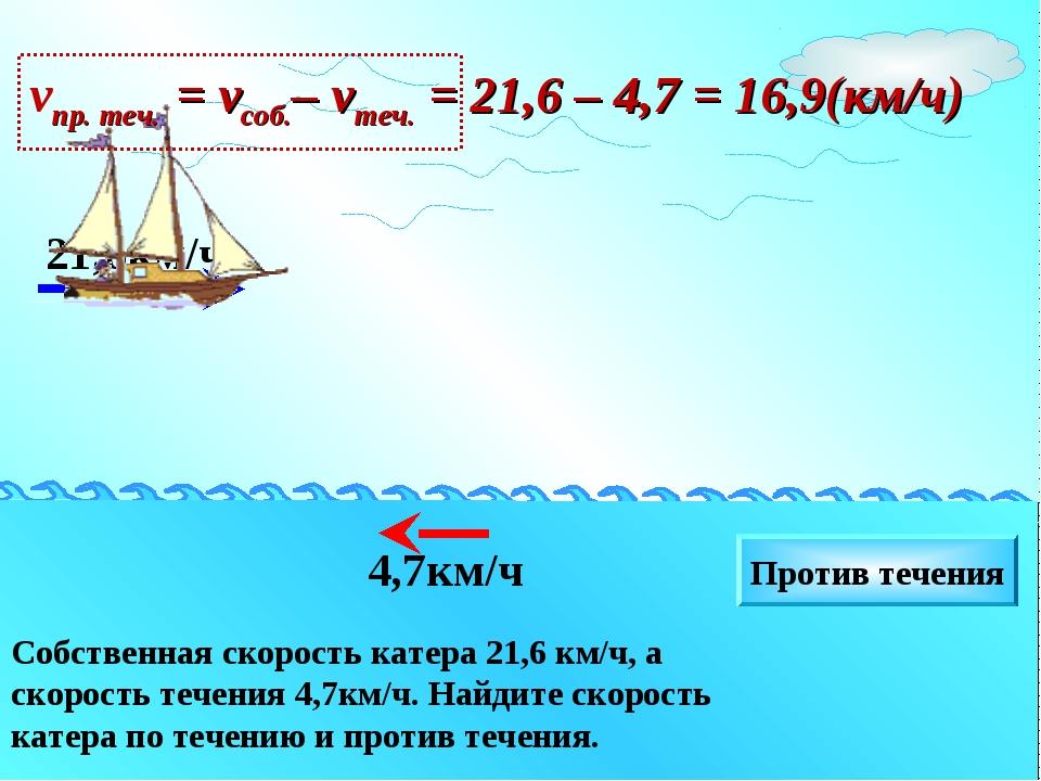 как вычислить скорость лодки против течения