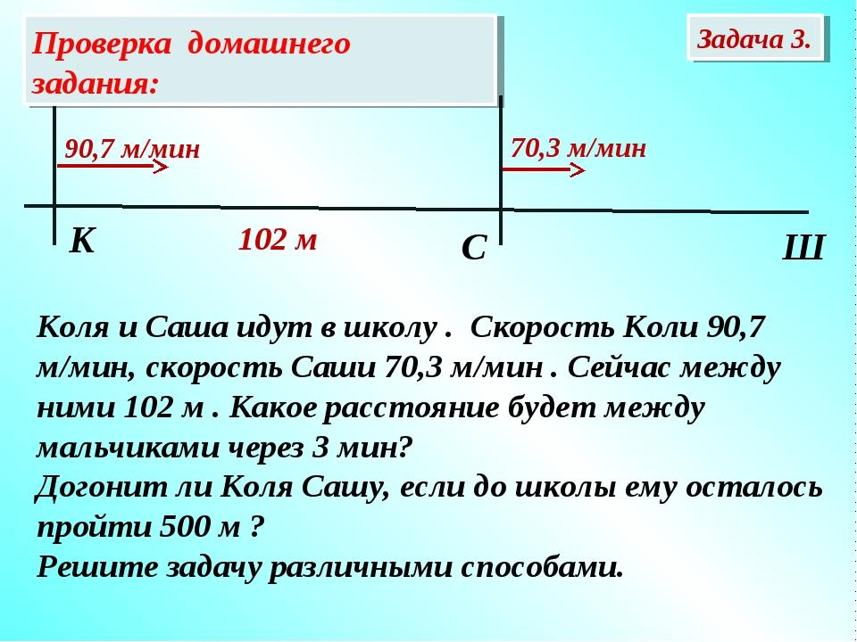 Коля и Саша идут в школу . Скорость Коли 90,7 м/мин, скорость Саши 70,3 м/мин...