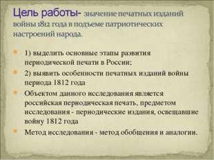 1) выделить основные этапы развития периодической печати в России; 2) выявит