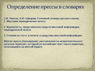 С.И. Ожегов, Н.Ю. Шведова Толковый словарь русского языка: 1. Массовая период