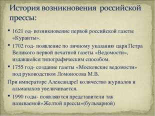 1621 од- возникновение первой российской газеты «Куранты». 1702 год- появлени