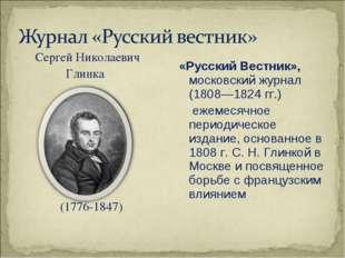 «Русский Вестник», московский журнал (1808—1824 гг.) ежемесячное периодическо