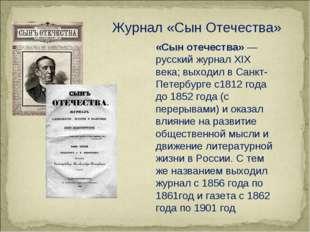 «Сын отечества» — русский журнал XIX века; выходил в Санкт- Петербурге с1812