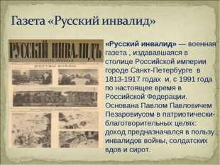 «Русский инвалид»— военная газета , издававшаяся в столице Российской импери