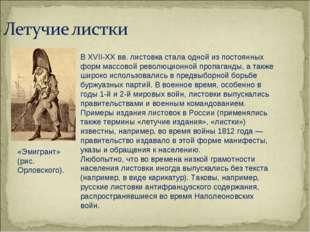 В XVII-XX вв. листовка стала одной из постоянных форм массовой революционной