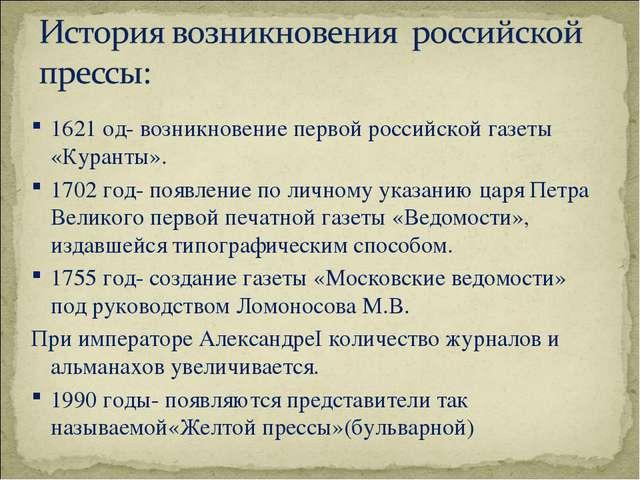 1621 од- возникновение первой российской газеты «Куранты». 1702 год- появлени...