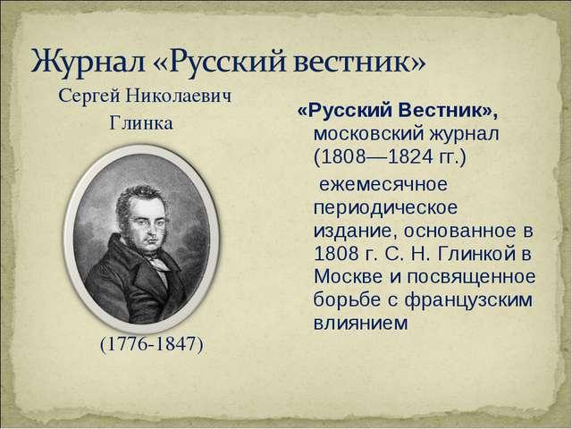 «Русский Вестник», московский журнал (1808—1824 гг.) ежемесячное периодическо...