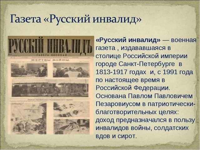«Русский инвалид»— военная газета , издававшаяся в столице Российской импери...