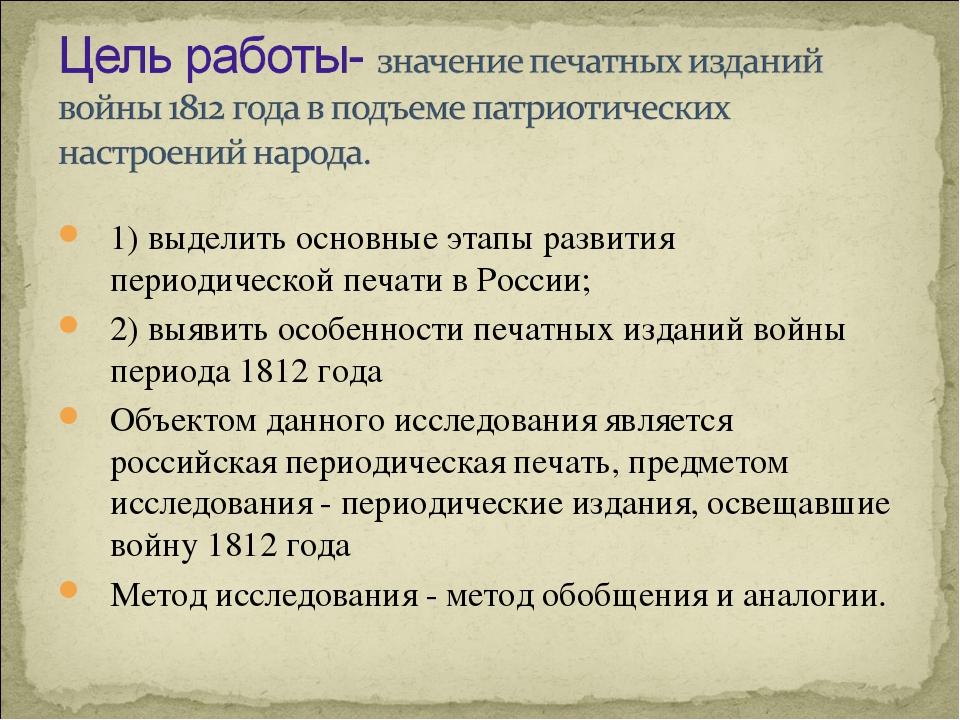 1) выделить основные этапы развития периодической печати в России; 2) выявит...