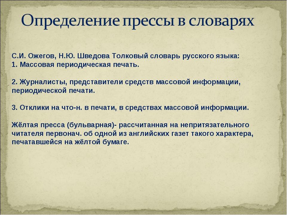 С.И. Ожегов, Н.Ю. Шведова Толковый словарь русского языка: 1. Массовая период...