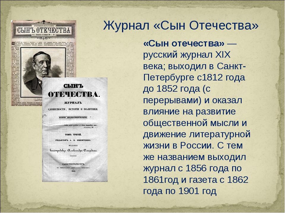 «Сын отечества» — русский журнал XIX века; выходил в Санкт- Петербурге с1812...