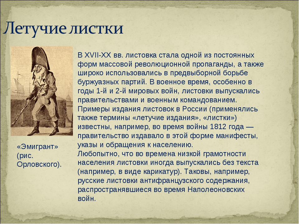 В XVII-XX вв. листовка стала одной из постоянных форм массовой революционной...