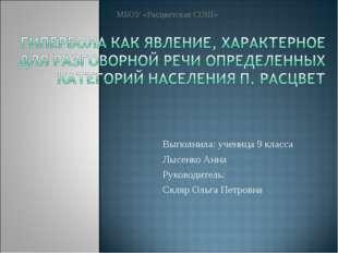Выполнила: ученица 9 класса Лысенко Анна Руководитель: Скляр Ольга Петровна М