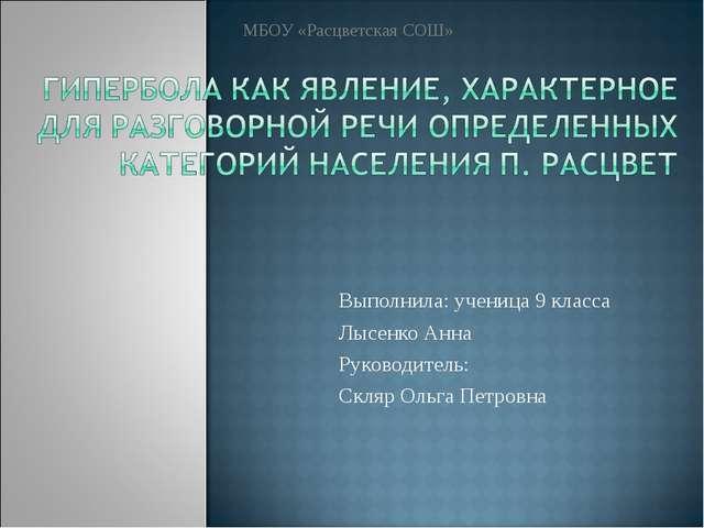 Выполнила: ученица 9 класса Лысенко Анна Руководитель: Скляр Ольга Петровна М...