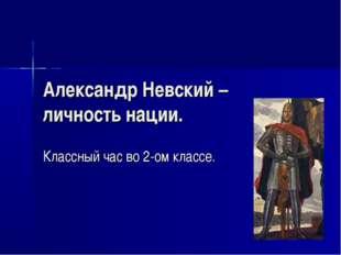 Александр Невский – личность нации. Классный час во 2-ом классе.