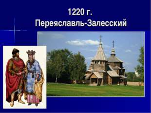 1220 г. Переяславль-Залесский