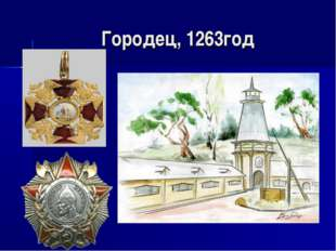 Городец, 1263год