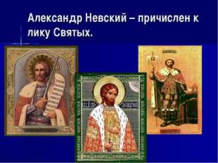 Александр Невский – причислен к лику Святых.