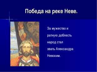 Победа на реке Неве. За мужество и ратную доблесть народ стал звать Александр